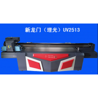 深圳东方龙科理光uv平板打印机2513