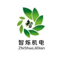 邹城市智烁机电设备有限公司