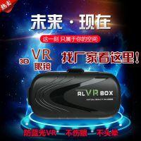 VR眼镜|深圳3D眼镜厂家|权威VR工厂供应商虚拟现实招代理