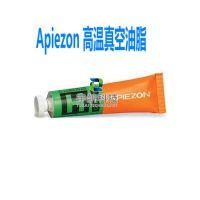 英国阿佩佐(阿皮松)Apiezon H型高温真空润滑脂