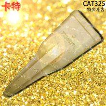 CAT/卡特E325挖掘机矿山岩石斗专用特尖斗齿18027299616 卡特325斗齿