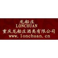 重庆龙船庄酒类有限公司