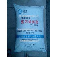 供应PP 兰港石化 H9018