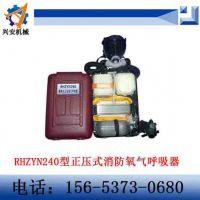 济宁兴安RHZYN240型正压式消防氧气呼吸器