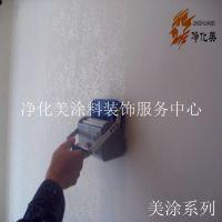 净化美第1集 花纹滚筒施工 滚花工艺 墙现场技术施工视频