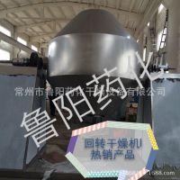 真空干燥机 鲁干牌 SZH系列搪瓷双锥 回转干燥机 常州鲁阳干燥优质供应