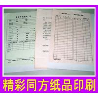 广州联单印刷 广州无碳纸联单印刷 广州无碳纸单据印刷