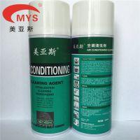 原液免拆清洗美亚斯空调清洗剂汽车养护产品量大从优
