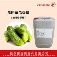 供应进口品牌油溶性食用黄瓜香精