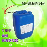 翔宇 造纸行业黑液蒸发器阻垢剂SI700 有效阻止造纸黑液中硬度离子结垢