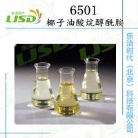 天智 洁浪 大量批发椰子油二乙醇酰胺6501 表面活性剂去污剂发泡剂