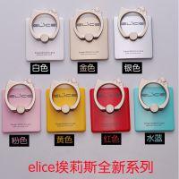 elice正品展示支架手机指环支架通用懒人支架纯色背贴金属指环扣