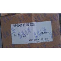 日本三木mikipulley离合器 型号546-23-34-NF