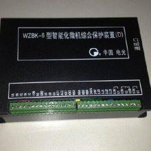 WZBK-6(D)智能型微机综合保护装置