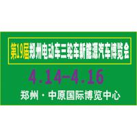 2017第19届郑州电动车三轮车新能源汽车博览会