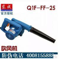 正品东成电动吹风机Q1F-FF-25吹器
