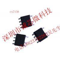 现货供应旅充IC 6W 5V1A 适配器方案CX7156