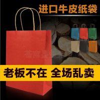 进口牛皮袋 颜色自选 创意纸袋 纸袋定制