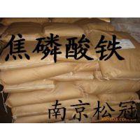 厂家直销食品级焦磷酸铁 营养强化剂焦磷酸铁