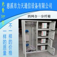 力天通信供应ZX-JPT003 普天LOGO四合一 光纤分纤箱 光缆/配线箱 特价促销!