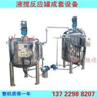 不锈钢电加热搅拌桶 化工拌机反应釜 建筑胶水搅拌罐参数