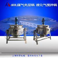 煤气加热搅拌锅400L 带煤气灶夹层锅 天燃气保温锅价格