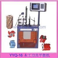 供应YYQ-16家用电器电机,空调电机,木工机械电机,风扇电机专用平衡机