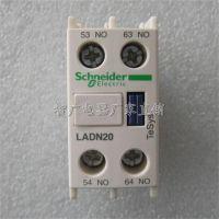 施耐德LADN20C辅助触点 两常开接触器附件