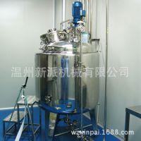 【厂家直销】乳化罐、高剪切乳化罐 价格实惠 品质保证 欢迎订购