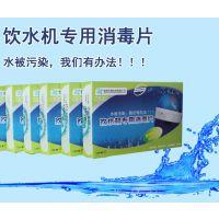 家用饮水机需要消毒在哪里采购消毒片效果好?长沙奥亚环境供应的瑞净洁消毒片来帮您