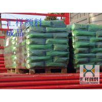 彩色沥青色粉厂家直销 氧化铁绿 绿色粉 红色粉 汇祥