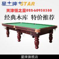 星牌台球桌专卖天津美式黑八台球桌送货安装星牌118-9A价格