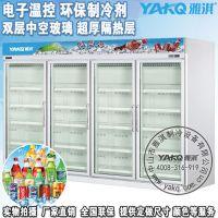 中山雅淇冷柜 YKZC-4风冷整体冷藏展示柜