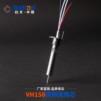 VH150涡流发热芯 BK3300L发热芯 烙铁芯