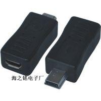 Micro USB转Mini USB转接头 Micro USB公转迷你USB母 手机转接头