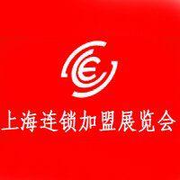 2015第23届上海连锁加盟展览会(秋季)