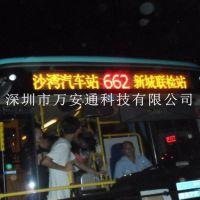 【公交车LED线路屏】公交线路牌厂家2015新款大促销 客车LED路牌