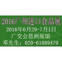 2016广州食品展览会