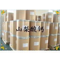 厂家直销食品级山梨酸钙 防腐剂山梨酸钙