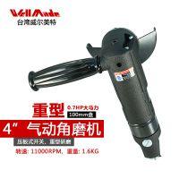 """台湾WellMade品牌4"""" 重型角磨机(扳机式)WG-8402"""