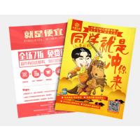 广州市宣传单页设计印刷一站搞定是如何做到的
