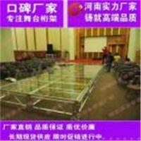 铝合金玻璃舞台生产厂家
