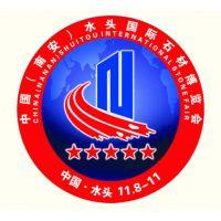 2017第十八届中国(南安)水头国际石材博览会