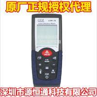 正规授权CEM华盛昌LDM-70激光测距仪0.05~70m面积体积的计算