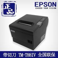 供应酒店、超市(EPSON)TM-T88IV热敏票打印机80MM 微型打印机 标杆企业