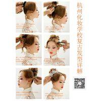 杭州化妆造型复古发型详解