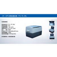 FYL-YS-45L车载运输低温冰箱45升低温运输专用冰箱北京现货处全国联保