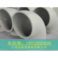 供应PPH弯头 PPH对焊弯头 节能环保PPH塑料管件