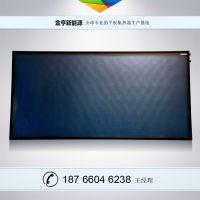 供应蓝膜平板型太阳能集热器 可配100L 长宽2米x1米 批发厂家直销