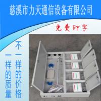 厂家直销 力天通信 移动、联通、电信、铁通四合一光纤分线箱、光缆配线箱ZX-JPT003